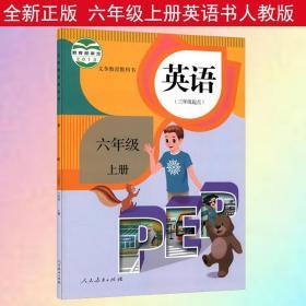 正版现货2021新版小学6六年级上册英语书人教部编版课本教材教科书人民教育出版社pep英语(三年级起点)六年级上册英语课本六上英语