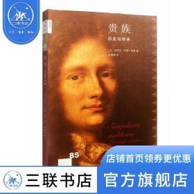 新知文库85·贵族-历史与传承