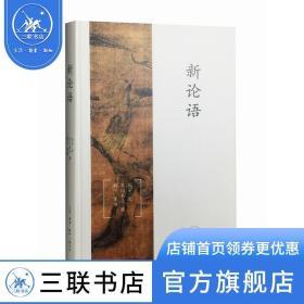 新论语 (精装本)三联书店官方旗舰店