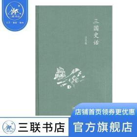 中学图书馆文库——三国史话 吕思勉 著