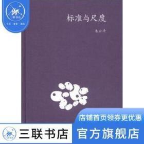 中学图书馆文库——标准与尺度