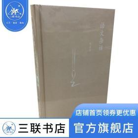 学书店馆文库:语文杂话中 朱自清 著