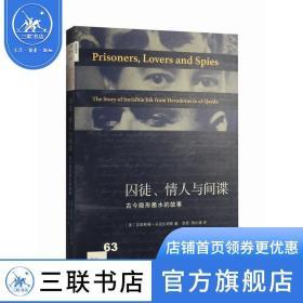新知文库63:囚徒、情人与间谍