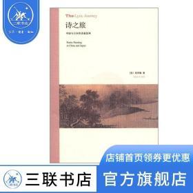 诗之旅:中国与日本的诗意绘画 高居翰 著