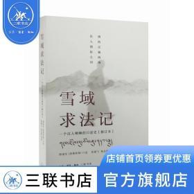 雪域求法记(修订本)
