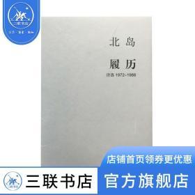 履历-诗选1972—1988