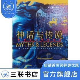 神话与传说(精装)