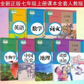 2021新版初中7七年级上册课本全套人教部编版7本七年级上册语文数学英语地理生物历史道德与法治教科书初一上册教材全套课本人教版