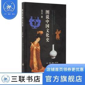 图说中国文化史 吴方