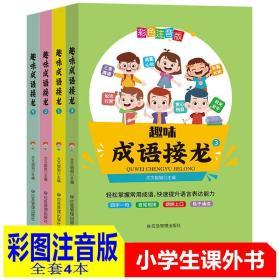 彩图注音版 趣味成语接龙 全4册 6-12岁儿童益智游戏读物小学生一二三年级课外阅读书籍中华成语故事大全成语接龙游戏课外儿童读物