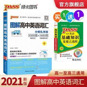pass绿卡图书 2021新版图解高中英语词汇 高中英语单词乱序版3500词 1680词 高一高二高三英语词汇书