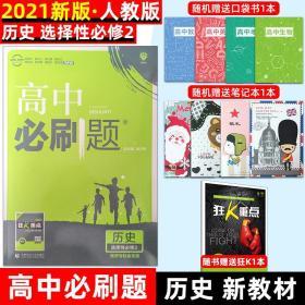 高二下必刷题 历史 选择性必修2 经济与社会生活(新教材地区)配狂K重点 理想树2022