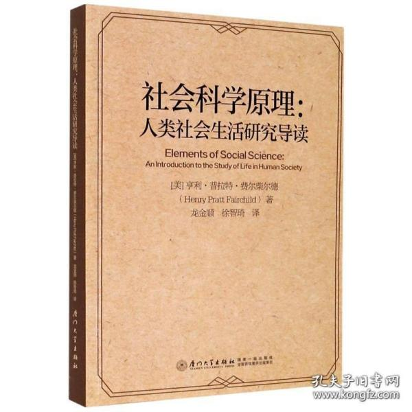 社会科学原理:人类社会生活研究导读