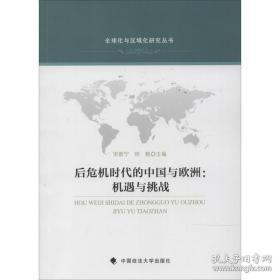全新图书全球化与区域化研究丛书·后危机时代的中国与欧洲:机遇与挑战