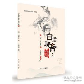 白话聊斋手绘志异2(大字版)