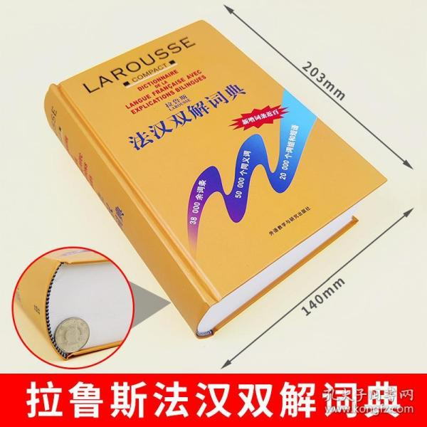 拉鲁斯法汉双解词典