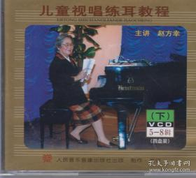 全新正版 儿童视唱练耳教程5-8 4VCD 纯光盘