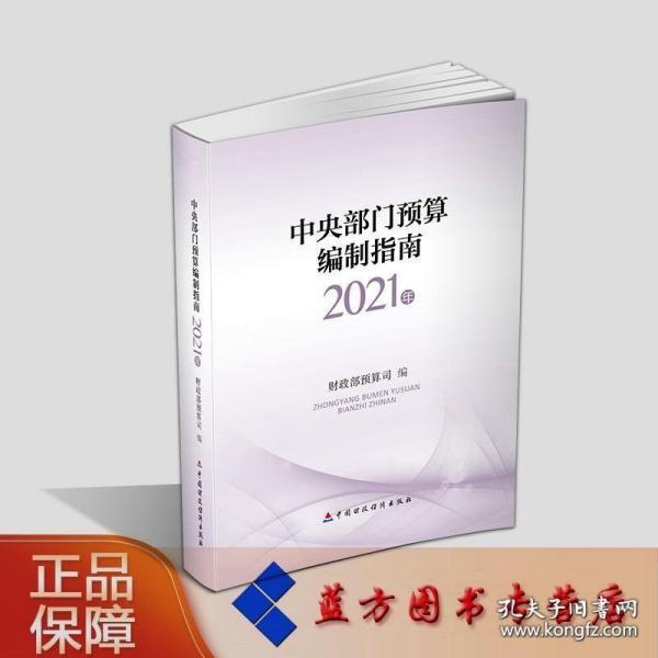 中央部门预算编制指南(2021年)