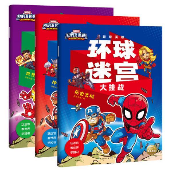超级英雄环球迷宫大挑战:全3册(跟超级英雄一起,智闯迷宫,环游世界的,知识迷宫游戏书)