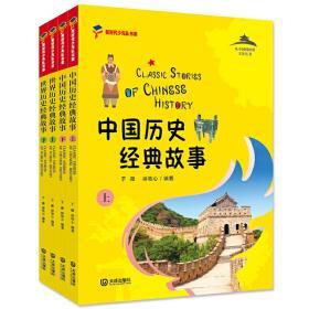 从中国到世界文化丛书·历史经典故事(套装共4册) 大连出版社9787550515765正版全新图书籍Book