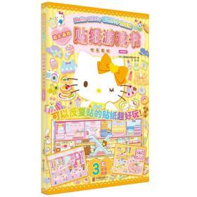 Hello Kitty和她的小伙伴们·贴纸游戏书·欢乐派对