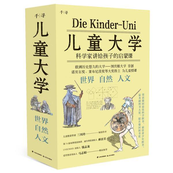 儿童大学·科学家讲给孩子的启蒙课(盒装共3册)