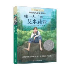 独一无二的艾米莉亚/长青藤书系