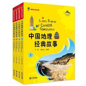 从中国到世界文化丛书·地理经典故事(套装共4册) 大连出版社9787550515741正版全新图书籍Book