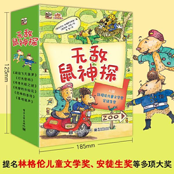 无敌鼠神探(全6册)