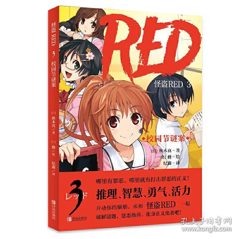 怪盗RED 3 校园节谜案     哪里有罪恶,哪里就有打击罪恶的正义!哪里有谜题,哪里就有破解的勇气和智慧! 青岛出版社9787555246121正版全新图书籍Book