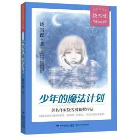饶雪漫经典少年小说·少年的魔法计划 福建少年儿童出版社9787539572307正版全新图书籍Book