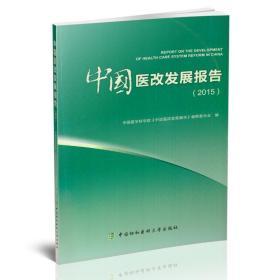 正版 中国医改发展报告(2015)中国协和医科大学出版社