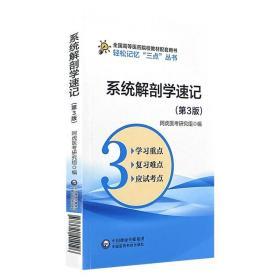 系统解剖学速记 第3版三 轻松记忆 三点 丛书 阿虎医考研究组 中国医药科技出版社
