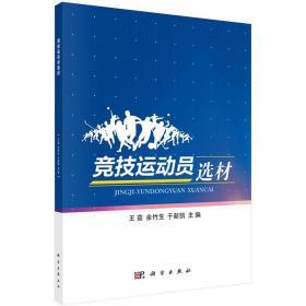 竞技运动员选材科学出版社王茹余竹生于新凯