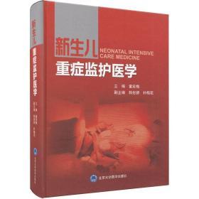 正版 新生儿重症监护医学(2013北医基金)北京大学医学出版社 童笑梅