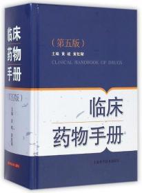 正版 临床药物手册(精装第五版)黄峻 黄祖瑚主编 上海科学技术出版社