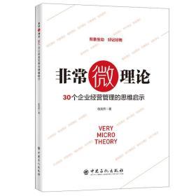 非常微理论30个企业经营管理的思维启示翁亮然著中国石化出版社9787511461582