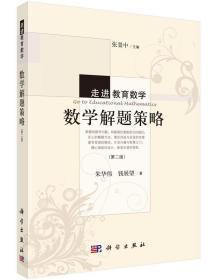 正版 数学解题策略(第二版) 朱华伟 钱展望著 科学出版社