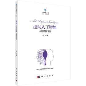 追问人工智能 从剑桥到北京 科学出版社 刘伟