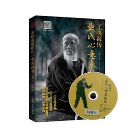 王映海传 戴氏心意拳精要 附光盘 王映海主编 北京科学技术出版社