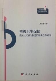 初级卫生保健:我国社区卫生服务治理化改革研究(人文医学与卫生管理丛书