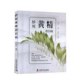 妙用黄精治百病中国科学技术出版社王维恒9787504683625