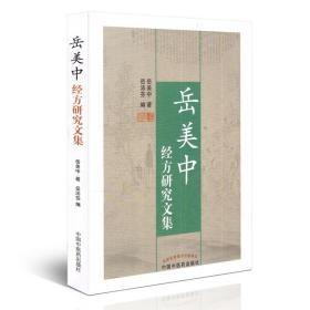 岳美中经方研究文集 岳美中著 中国中医药出版社