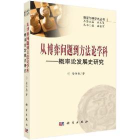 从博弈问题到方法论学科:概率论发展史研究 科学出版社