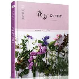 正版 日本花艺名师的人气学堂:花束设计与制作 [日]橋口学 著 1化学工业出版社
