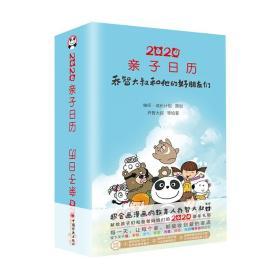 2020亲子经历:乔治大叔和他的好朋友们 亲子共读、一同成长,与您一起雕刻育儿时光 中国经济出版社乔智大叔