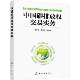 正版 中国碳排放权交易实务 孟早明,葛兴安 等编著 1化学工业出版社