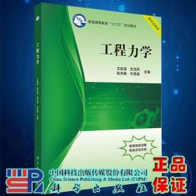 工程力学普通高等教育十三五规划教材王延遐等科学出版社9787030529664