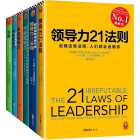 【读客文化 正版书籍】《领导力21法则系列大全集》(套装6册) 约翰·马克斯维尔公司