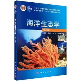 海洋生态学第三版沈国英等科学出版社9787030263377